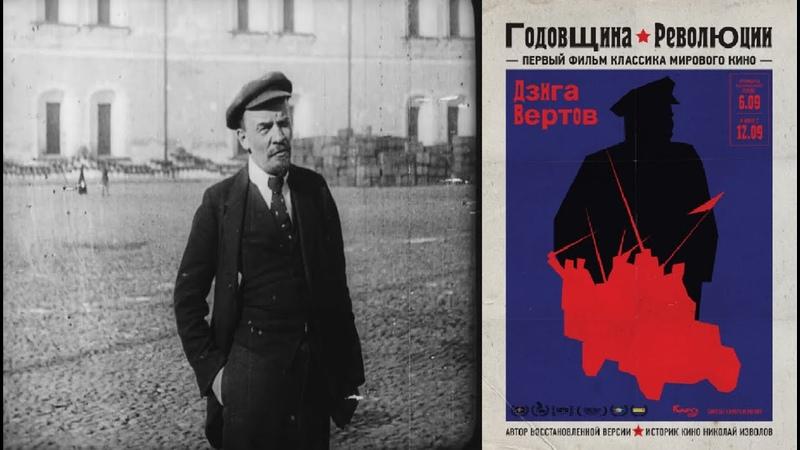 Годовщина революции 1918 документальное кино (Дзига Вертов) [Документарий]