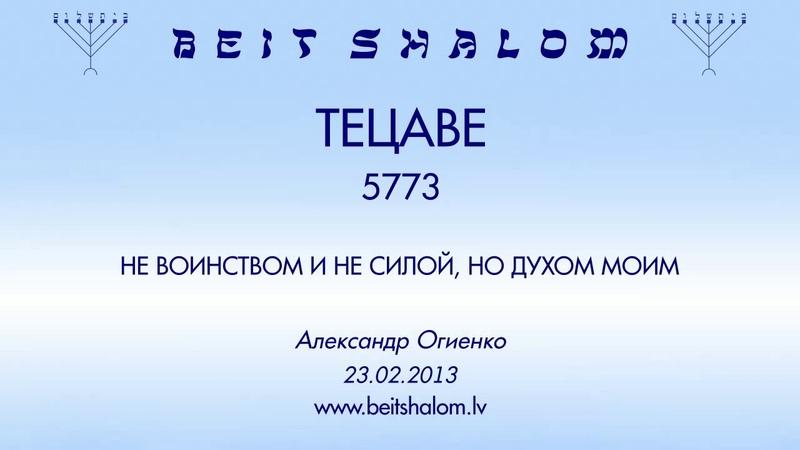«ТЕЦАВЕ» 5773 «НЕ ВОИНСТВОМ И НЕ СИЛОЙ, НО ДУХОМ МОИМ» (А.Огиенко. 23.02.2013.)