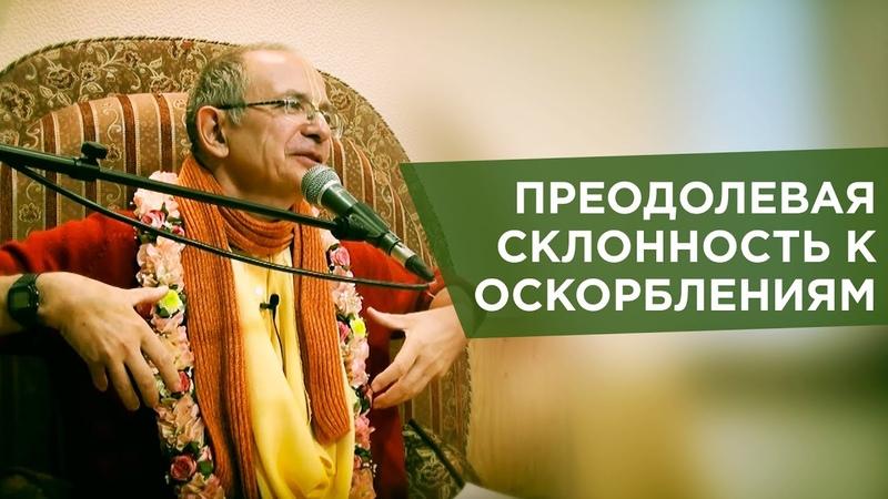 Преодолевая склонность к оскорблениям (Москва) - Бхакти Вигьяна Госвами