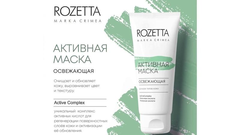 Крымская косметика для лица Активная маска ROZETTA
