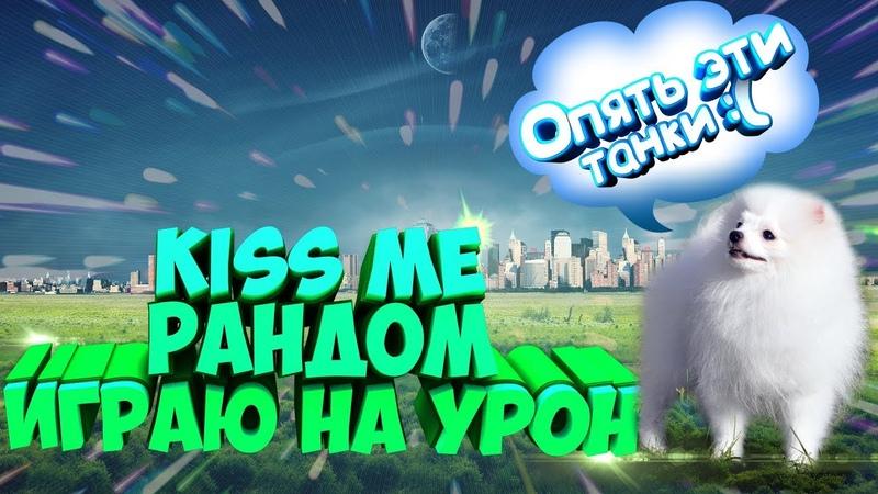 Kiss_me / Беру 3 отметки