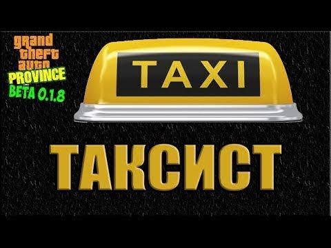 MTA Province Будни таксиста Рутакси 3 Сервер