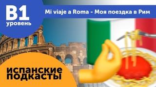 Подкасты на испанском языке ДЛЯ ПРОДОЛЖАЮЩИХ: Mi viaje a Italia - Моя поездка в Рим