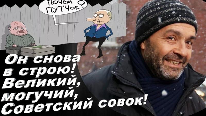 Виктор Шендерович Он снова в строю Великий могучий советский совок 21 02 2020