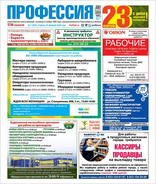 вакансии удаленная работа новосибирск свежие вакансии