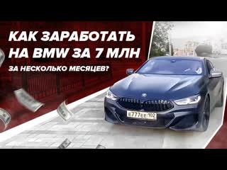 Как в интернете заработать на BMW 8 серии