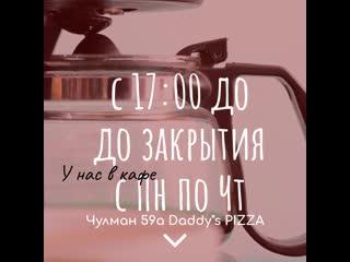 Приглашаем вас на чай
