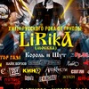 LiRikA в  Подольске