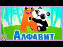 Алфавит для Малышей.Учим Буквы Весело.Интерактивный Русский Алфавит.Мультик для Детей