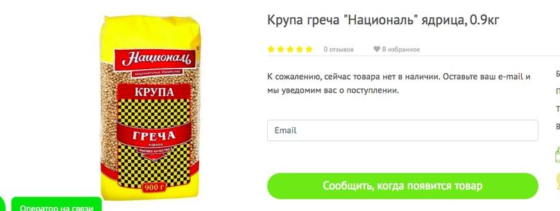 Как продавать гречку в карантин?, изображение №9