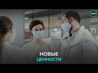 Ходите в маске!  Москва 24