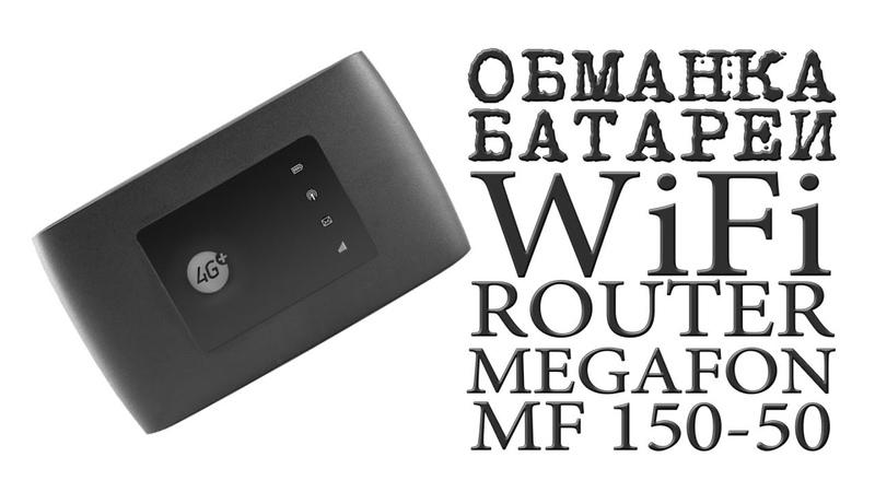 ОБМАНКА БАТАРЕИ WiFi Роутер MEGAFON MF 150-5