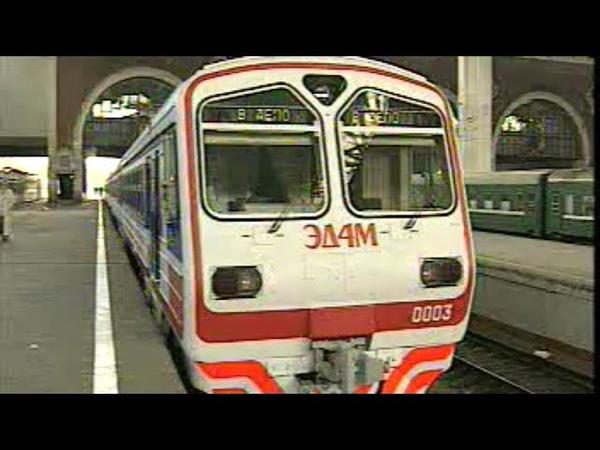 ЭД4М 0003 на Казанском вокзале 1997 год