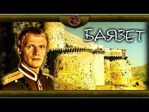Баязет 2 серия военно исторический сериал