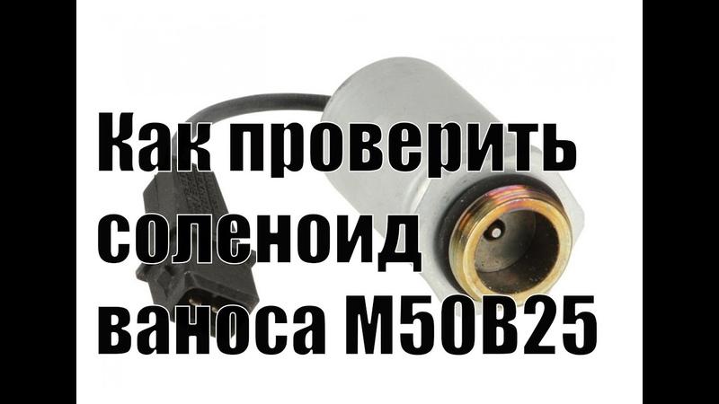 Проверка соленоида ваноса M50B25TU BMW M50B25TU Vanos Solenoid check
