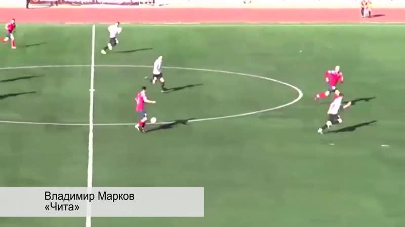 Владимир Марков («Чита») – гол в ворота «Сахалина»