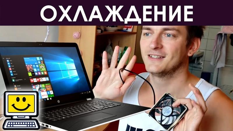 Как быстро охладить ноутбук если он греется