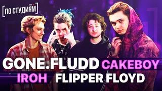 В студии у , CAKEBOY, IROH и Flipper Floyd (GLAM GO GANG!)