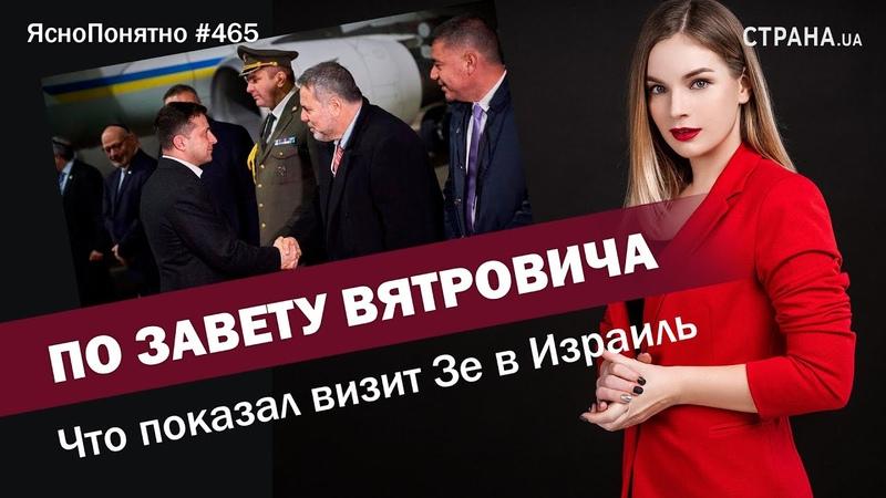 По завету Вятровича Что показал визит Зе в Израиль ЯсноПонятно 465 by Олеся Медведева