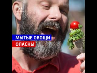 Чем опасны мытые овощи и фрукты  Россия 1