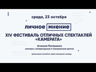 """""""Личное мнение"""": XIV фестиваль отличных спектаклей """"Камерата"""""""