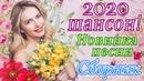 Красивые песни шансона💖 Самые Душевные Русские Песни 2020💖 Очень красивые песни о Любви!!ПОСЛУШАЙТЕ!
