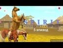 Спирит: Душа Прерий в WildCraft [5 эпизод] На свободу!