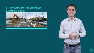 Проектирование и строительство магистрального трубопровода в условиях болот