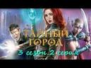 Тайный город 3 сезон 2 серия в формате 1080р