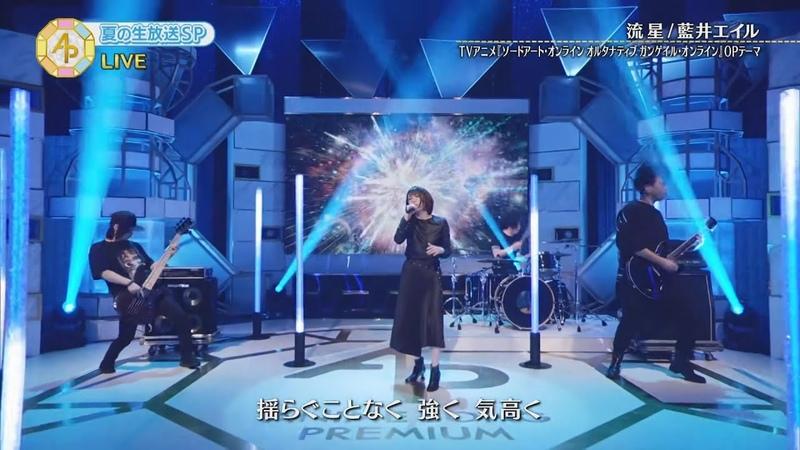 Eir Aoi NHK Anime Song Premium「Iris」「Ryūsei」「Tsuki O Ou Mayonaka」