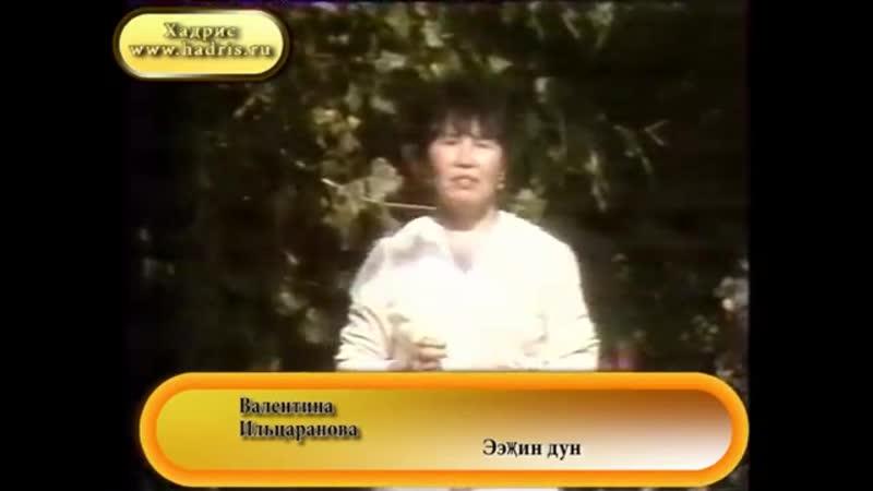 В.Б.Ильцаранова - Ээжин дун
