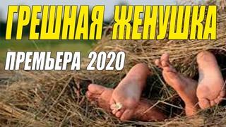 Сама из села, а выскочила за богатого!!! [[ ГРЕШНАЯ ЖЕНУШКА ]] Русские мелодрамы 2020 новинки HD