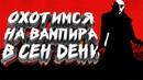 ОХОТИМСЯ НА ВАМПИРА В СЕН ДЕНИ ● RED DEAD REDEMPTION 2 RDR 2 PC ● ПОЛНОЕ ПРОХОЖДЕНИЕ 14