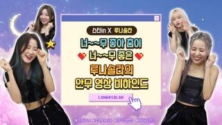 [StarIn X LUNARSOLAR] The behind-the-scene video of LUNARSOLAR's dance