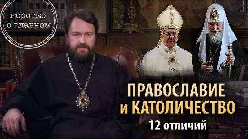Православие и католичество 12 отличий Цикл Православие и иные традиции