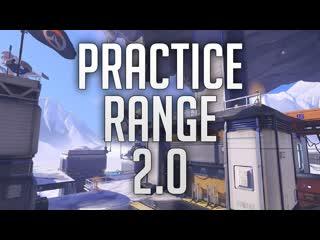 [overwatch workshop] practice range 2.0