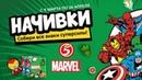 НАЧИВКИ Пятерочка Распаковка Акция в пятерочке Marvel