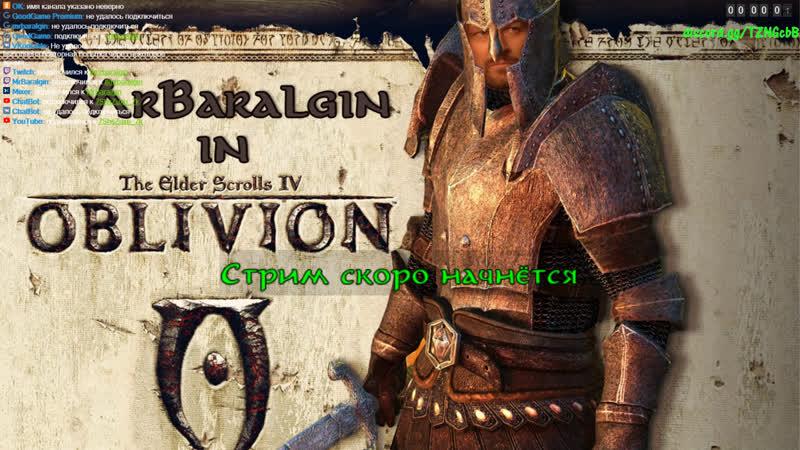 TES IV Oblivion. Era of Change(1.07)