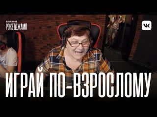 Баба Аня: Играть по-взрослому — РОКЕТДЖАМП #4