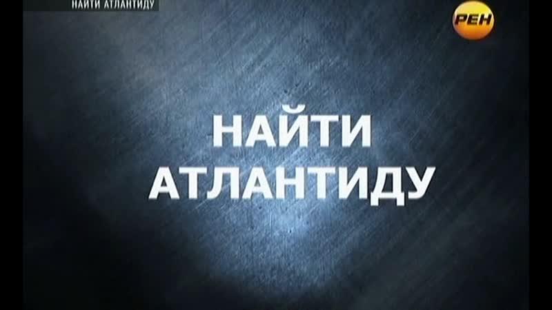 Найти Атлантиду | Странное дело | РЕН ТВ | 2012