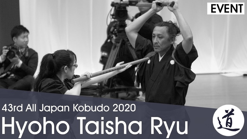 Hyoho Taisha Ryu - Uehara Eriko - 43rd All Japan Kobudo Demonstration
