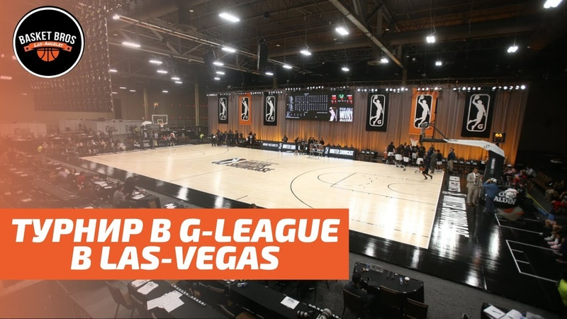 Зимний Турнир G-Лиги НБА в Лас Вегасе | NBA G league Showcase '19