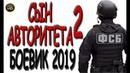 Боевики 2019 СЫН АВТОРИТЕТА 2 российские боевики 2019 премьеры