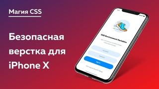 Магия CSS #5 — Безопасная верстка для iPhone X / XS / XR