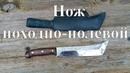 Нож Походно-Полевой / Survival knife №1