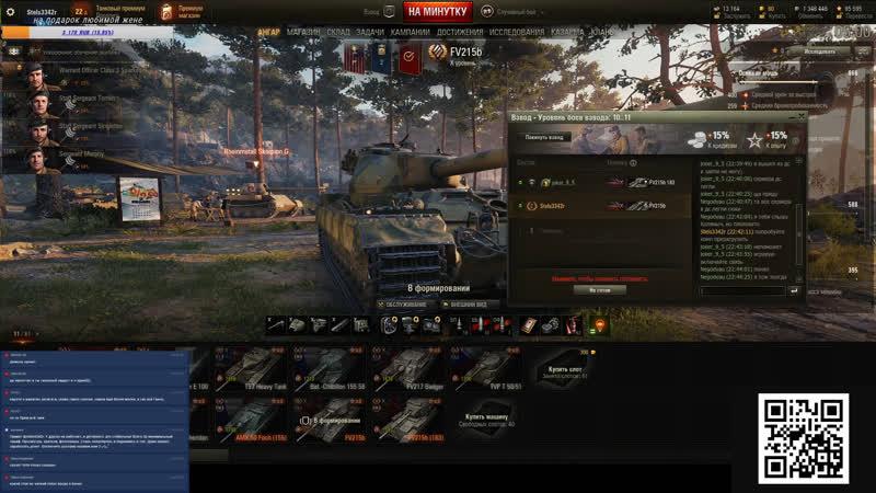 World of Tanks играю Охота на ренегата»: достать живым или мёртвым! 9 этап 8 12 19