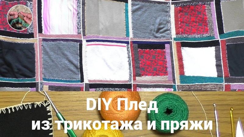 DIY Плед из старых свитеров и остатков пряжи