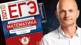 Решаем Базовый ЕГЭ 2021 Ященко Математика Вариант 1