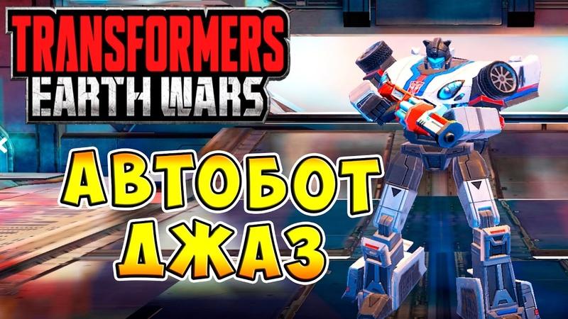 Трансформеры Войны на Земле Transformers Earth Wars ч 7 Автобот Джаз