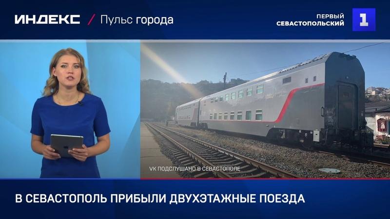 В Севастополь прибыли двухэтажные поезда